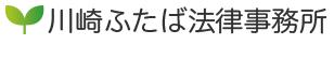 離婚業務に強い「川崎ふたば法律事務所」